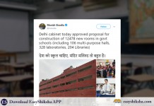 Delhi govt schools, rooms, schools, delhi