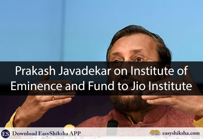 MHRD, Prakash Javadekar, Fund, Institute, Eminence, Jio Institute