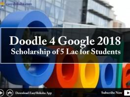 Doodle, Doodle 4 Google 2018