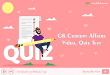 Current Affairs, Current Affairs 2018, Video , Gk test