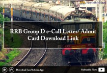 RRB Group D , E Call Letter, Admit card