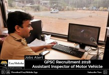 GPSC Recruitment