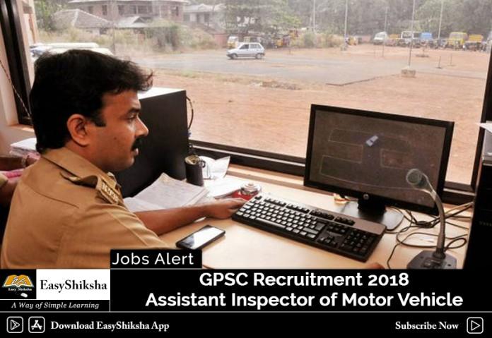 GPSC Recruitment