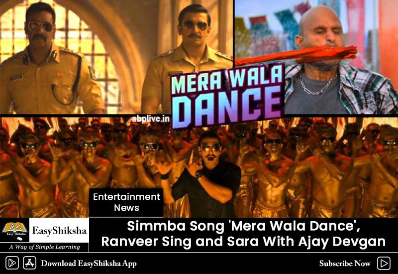 Simmba Mera Wala Dance Video Song: Download MP3 MP4 Movie Songs
