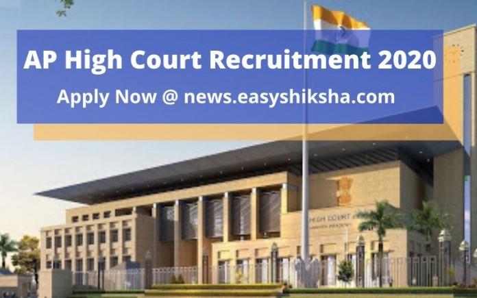 AP High Court Recruitment 2020