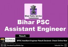 BPSC Assistant Engineer Result