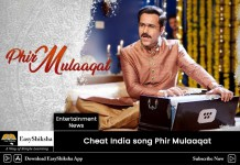 Phir mulakat, cheat India, download, mp3, mp4