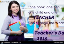 Happy Teachers Day Quotes 2019, Wishes, Messages,