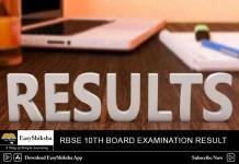 RBSE 10th Board