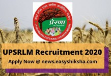 UPSRLM Recruitment